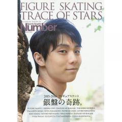 FIGURE SKATING TRACE OF STARS 2015-2016フィギュアスケート銀盤の奇跡。
