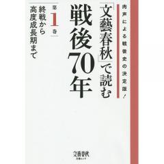 「文藝春秋」で読む戦後70年 肉声による戦後史の決定版! 第1巻