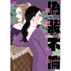 偽装不倫 4/東村アキコ