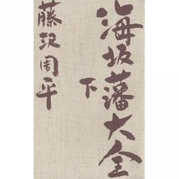 海坂藩大全 下/藤沢周平