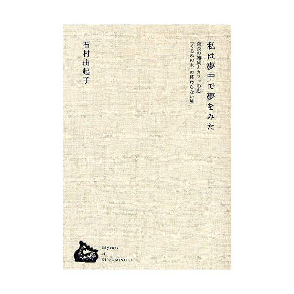 私は夢中で夢をみた 奈良の雑貨とカフェの店「くるみの木」の終わらない旅/石村由起子