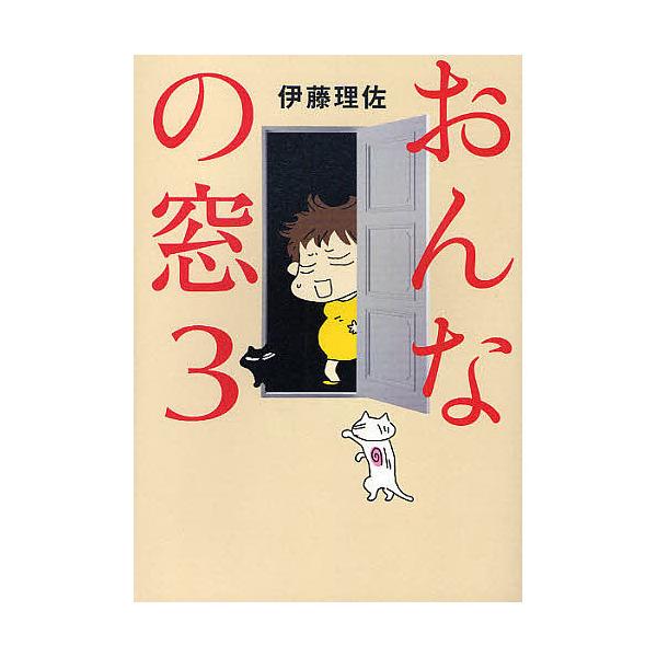 おんなの窓 3/伊藤理佐