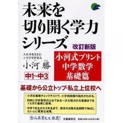 小河式プリント中学数学基礎篇 中1~中3/小河勝
