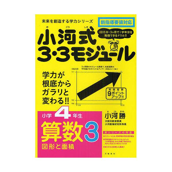 小河式3・3モジュール 小学4年生 算数3/小河勝