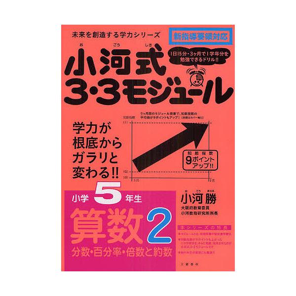 小河式3・3モジュール 小学5年生 算数2/小河勝