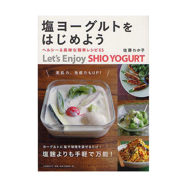 塩ヨーグルトをはじめよう ヘルシー&美味な簡単レシピ65/佐藤わか子