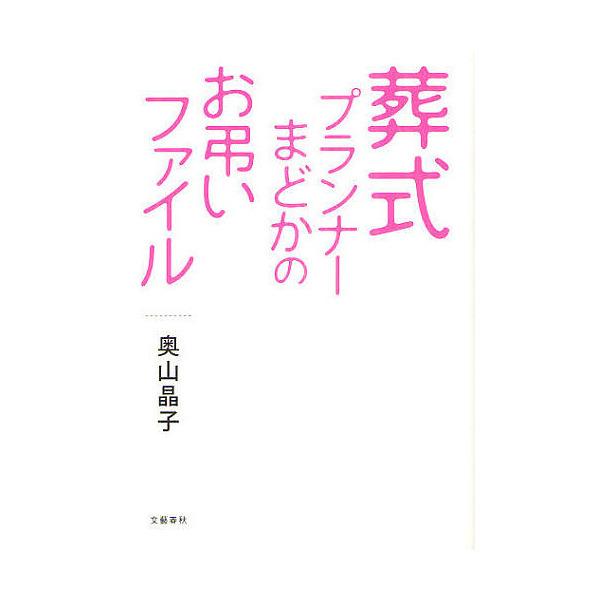 葬式プランナーまどかのお弔いファイル/奥山晶子