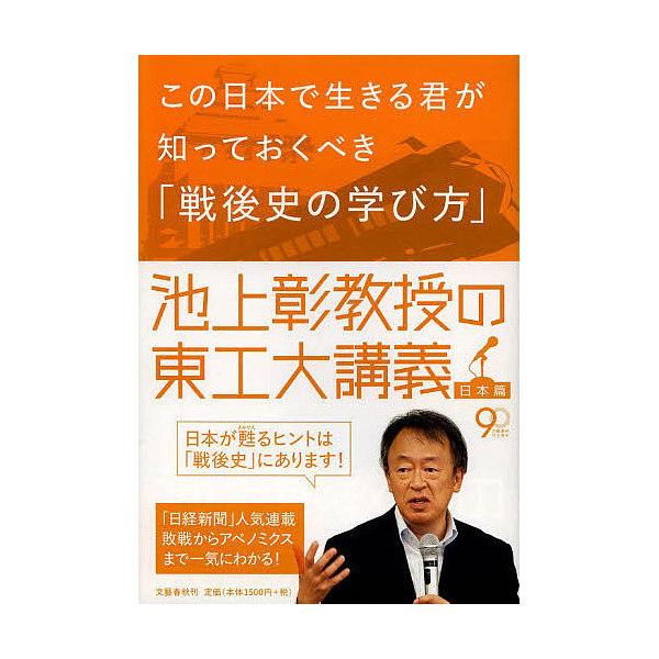 この日本で生きる君が知っておくべき「戦後史の学び方」/池上彰