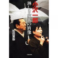 小沢一郎淋しき家族の肖像/松田賢弥