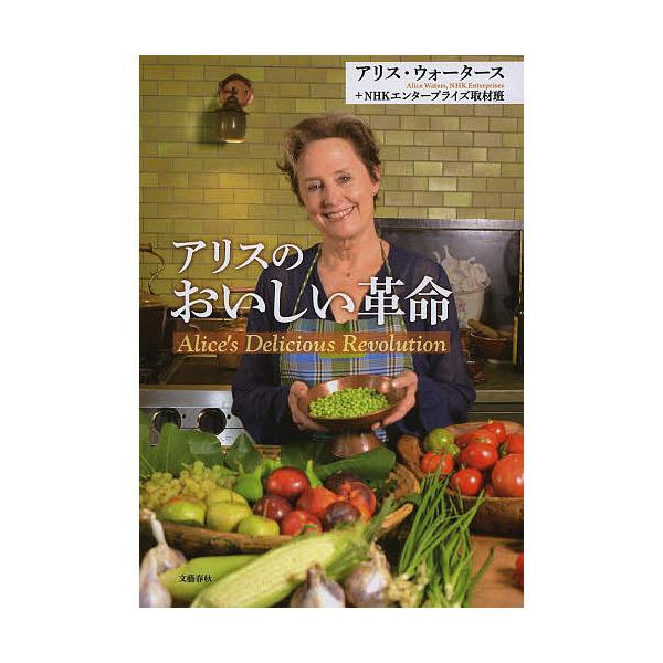 アリスのおいしい革命/アリス・ウォータース/NHKエンタープライズ取材班