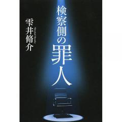 検察側の罪人/雫井脩介