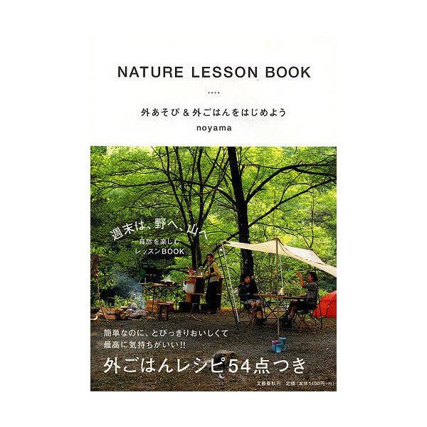 外あそび&外ごはんをはじめよう NATURE LESSON BOOK/noyama