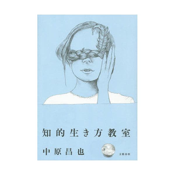 知的生き方教室/中原昌也