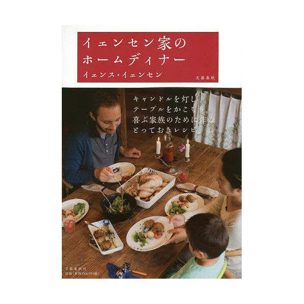 イェンセン家のホームディナー/イェンス・イェンセン/レシピ
