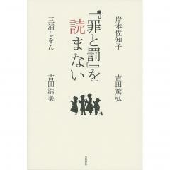 『罪と罰』を読まない/岸本佐知子/三浦しをん/吉田篤弘