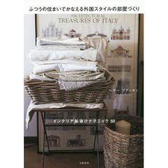 ふつうの住まいでかなえる外国スタイルの部屋づくり インテリア垢抜けテクニック50/ヘザーブラッキン