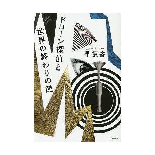 ドローン探偵と世界の終わりの館/早坂吝