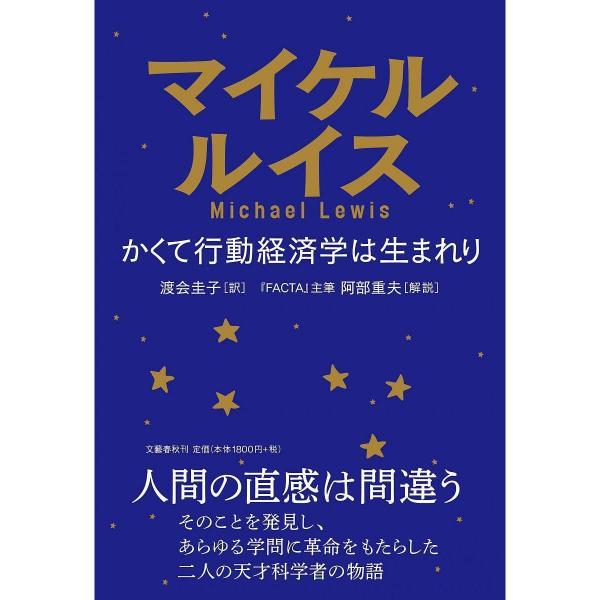 かくて行動経済学は生まれり/マイケル・ルイス/渡会圭子