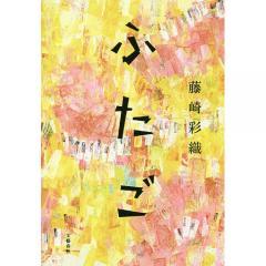 ふたご/藤崎彩織