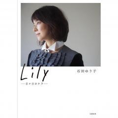 Lily 日々のカケラ/石田ゆり子