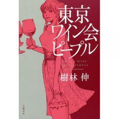 東京ワイン会ピープル/樹林伸