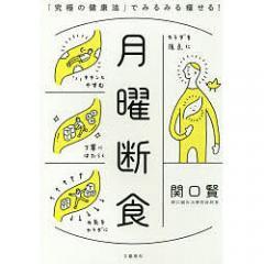 月曜断食 「究極の健康法」でみるみる痩せる!/関口賢