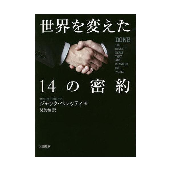 世界を変えた14の密約/ジャック・ペレッティ/関美和
