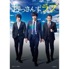 土曜ナイトドラマおっさんずラブ〈公式ブック〉/テレビ朝日