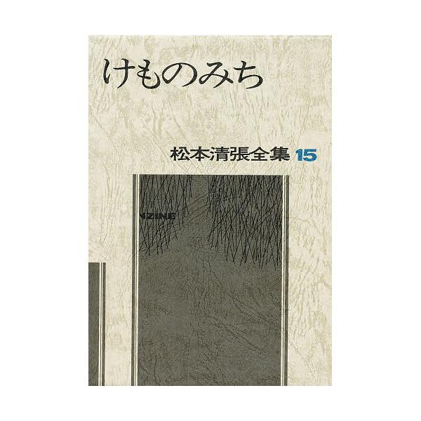 松本清張全集 15/松本清張