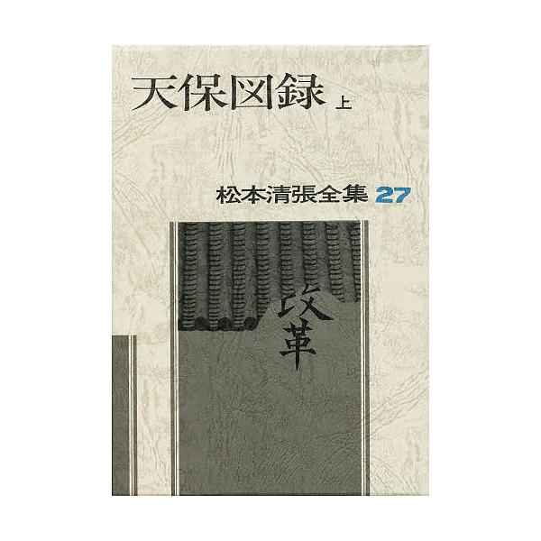 松本清張全集 27/松本清張