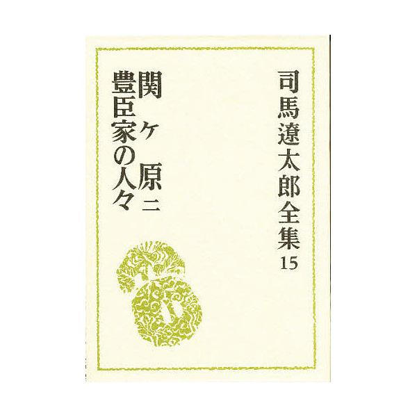 司馬遼太郎全集 15/司馬遼太郎