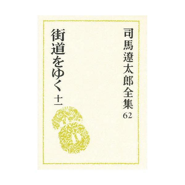 司馬遼太郎全集 62/司馬遼太郎