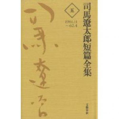 司馬遼太郎短篇全集 5/司馬遼太郎