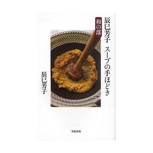 辰巳芳子スープの手ほどき 和の部/辰巳芳子