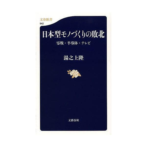 日本型モノづくりの敗北 零戦・半導体・テレビ/湯之上隆