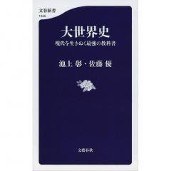 大世界史 現代を生きぬく最強の教科書/池上彰/佐藤優