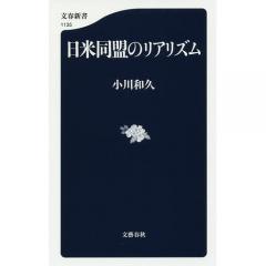 日米同盟のリアリズム/小川和久
