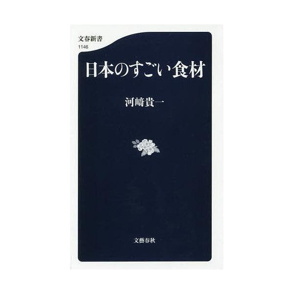 日本のすごい食材/河崎貴一