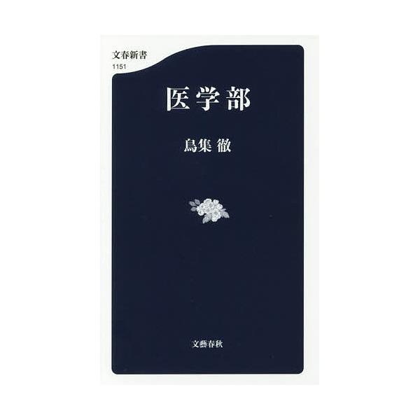 医学部/鳥集徹