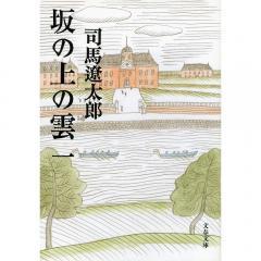 坂の上の雲 1 新装版/司馬遼太郎