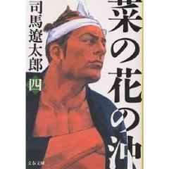 菜の花の沖 6 新装版/司馬遼太郎...