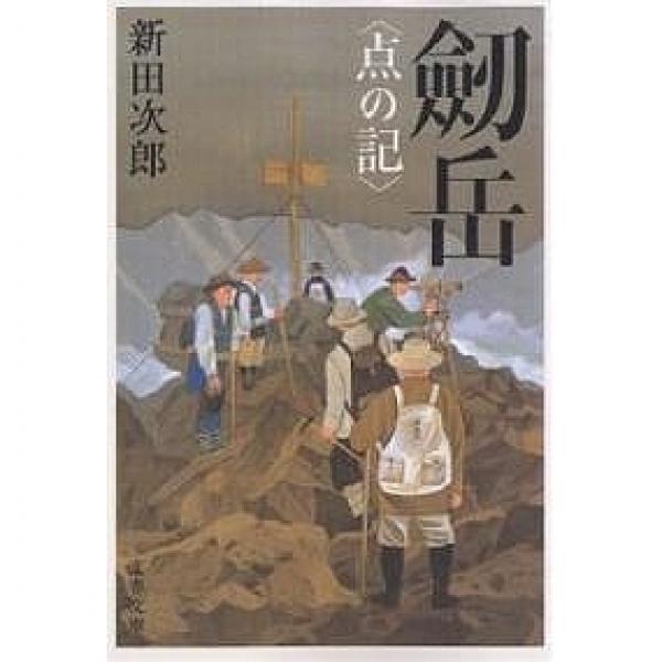 劒岳 点の記 新装版/新田次郎