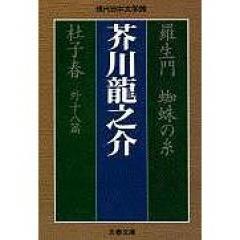 羅生門 蜘蛛の糸 杜子春 外十八篇/芥川龍之介