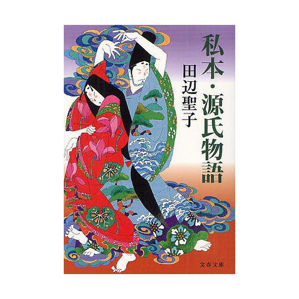 私本・源氏物語 新装版/田辺聖子