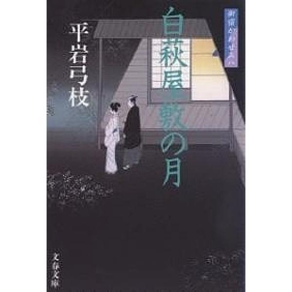 白萩屋敷の月 新装版/平岩弓枝