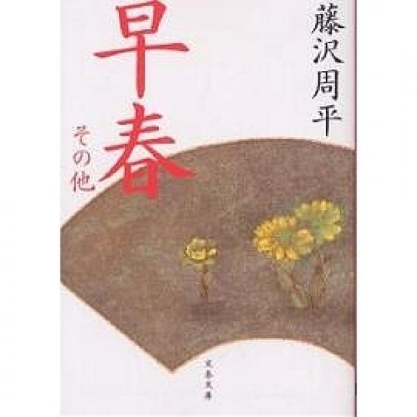 早春 その他/藤沢周平