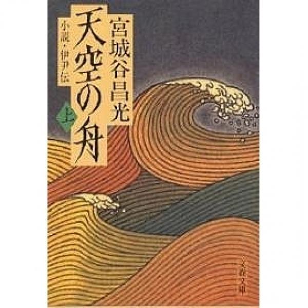 LOHACO - 天空の舟 小説・伊尹伝...