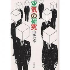 「空気」の研究/山本七平