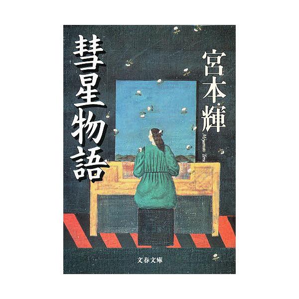 彗星物語/宮本輝