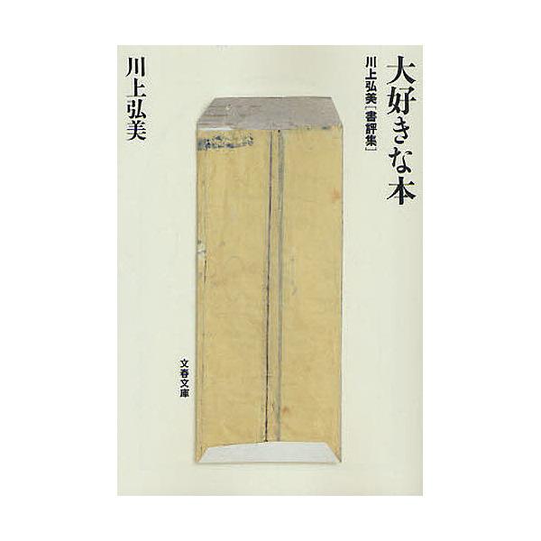 大好きな本 川上弘美書評集/川上弘美